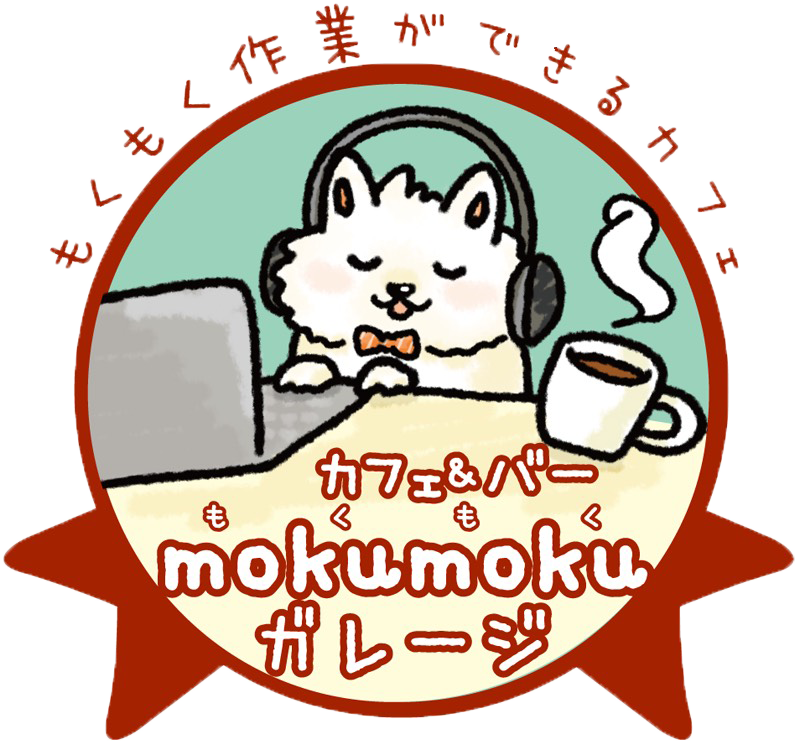岡山 もくもくガレージ カフェ